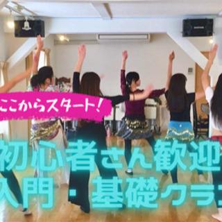 名古屋ベリーダンススクールオラクル【初心者歓迎!無料体験レッスン...