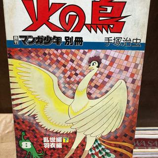 火の鳥 大判コミック 希少本