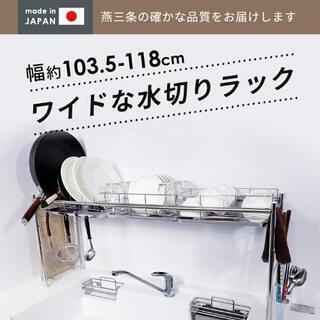 【値下げ】シンク上水切りラック ワイドタイプ 皿立て 箸立て 包...