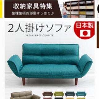 【ネット決済】2人掛けソファー