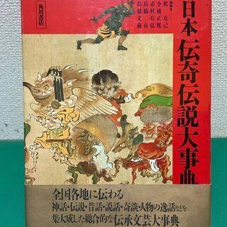 「日本伝記伝説大辞典」定価8,800円 昭和61年発行 角川書店