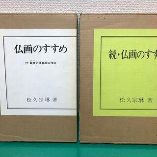 「仏画のすすめ」「続・仏画のすすめ」2冊セット 1988年〜19...
