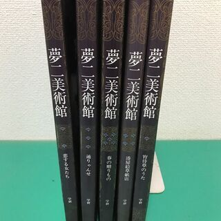 「夢二美術館」竹久夢二 全5巻セット 学研