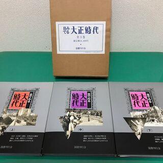 「目でみる 大正時代」上中下巻 3冊セット 定価14,400円 ...