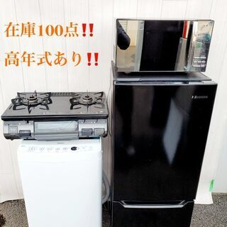 🍀おまかせセットで新生活サポート‼️😊✨家電セット販売🎁
