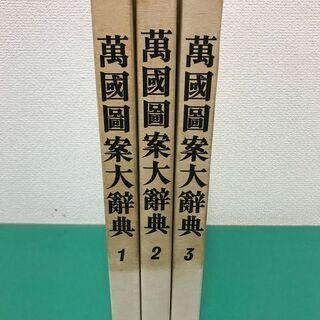 「萬國圖案大辞典」1,2,3巻 3冊セット 昭和51年発行 第一書房