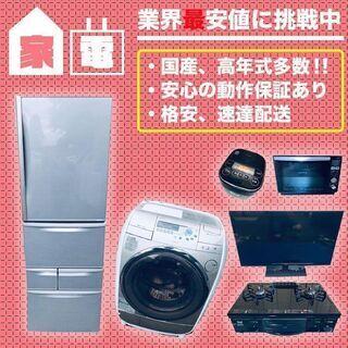 即配達‼🚛⚡️😎家電セット販売😎⚡️送料・設置無料💓高年式有り‼️✨
