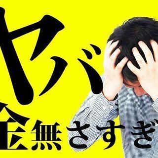 お金が…(泣)☆無料で「住まい」「仕事」GET!★最短入寮でご案内!