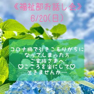 6/20(日)コロナ禍引きこもりお話し会
