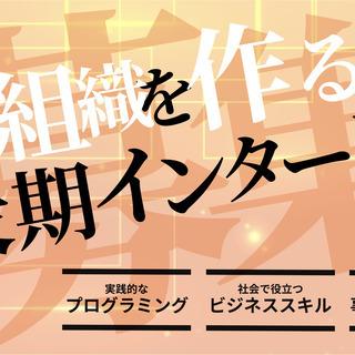 【創業メンバー求む】0から大阪で組織を作る。プログラミングスクー...