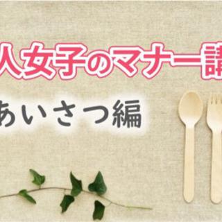 【zoom開催6/14】大人女子のマナー講座〜挨拶編