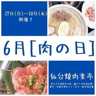 """6月も月末にお客様還元祭""""肉の日""""を四日間開催致します(^^♪"""