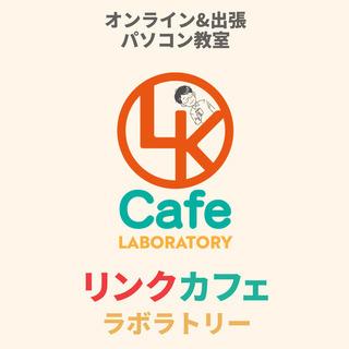 オンライン&出張パソコン教室(京阪神奈良) リンクカフェ