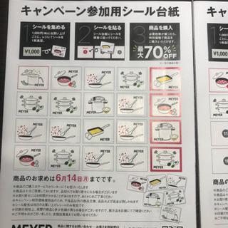 [中原区下小田中]MEYERキャンペーンシール20枚