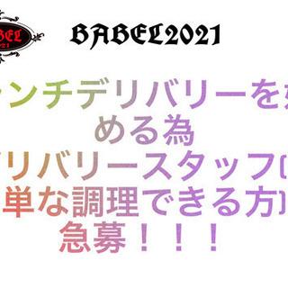 ★小倉★デリバリースタッフ急募!!