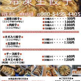 【うまみ家】の冷凍生餃子  羽生市ふるさと納税返礼品に認定
