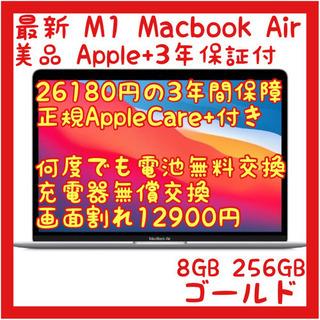美品 M1 Macbook Air 2020  late App...