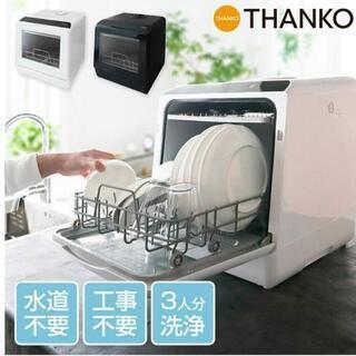 【ネット決済】【引取限定】サンコー ラクア THANKO 食洗機...