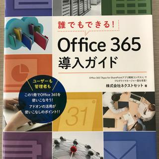 Office365 導入ガイド