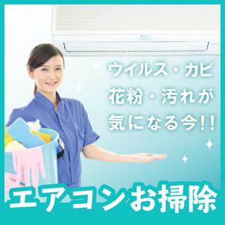 空気快適! エアコンお掃除キャンペーン! 札幌のハウスクリーニン...