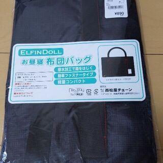【ネット決済・配送可】西松屋 新品未使用 お昼寝布団バッグ
