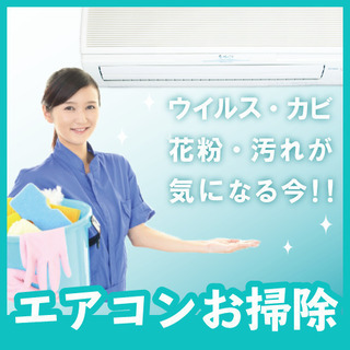 空気快適! エアコンお掃除キャンペーン! 川崎のハウスクリ…