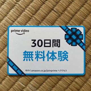 Amazon prime video  無料体験版