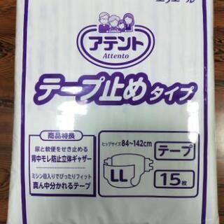 【ネット決済】【新品】エリエール アテントLLサイズ15枚入り