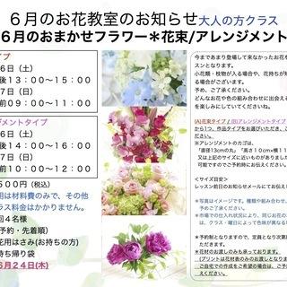 さいたま市南区 武蔵浦和駅徒歩5分 「6月のおまかせフラワー*ブ...