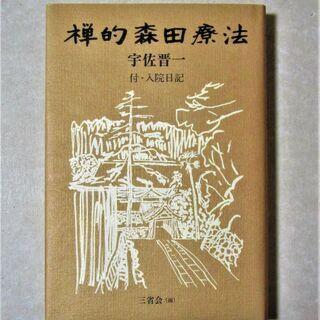 図書販売中です『禅的森田療法』の画像