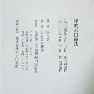 図書販売中です『禅的森田療法』 - 本/CD/DVD