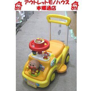 札幌 一部欠品あり アンパンマン よくばりビジーカー 乗用 玩具...