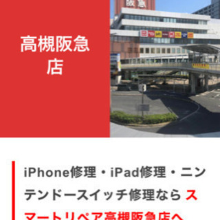 高槻阪急百貨店内でのiPhone.iPadなどの修理