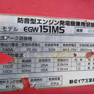 決まりました!shindaiwa 新ダイワ EGW151MS 発電機 ウェルダー 溶接機 発電定格電流25A 実働 山形発 自社陸送あり - 売ります・あげます