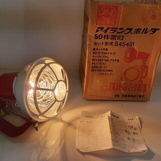 未使用 アイランプホルダ SO作業灯 S45401 屋外用 /D...