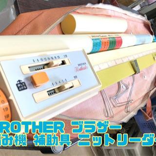 BROTHER ブラザー 編み機 補助具 ニットリーダー【…