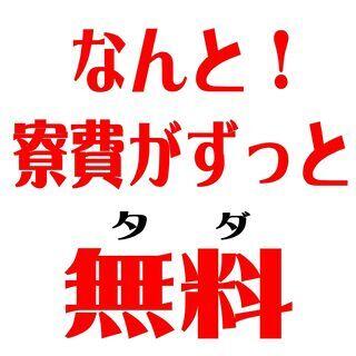 【こ、、こ、、こんな求人見たことない、、】★★時給2072円確定...