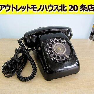 昭和レトロ☆黒電話 ダイヤル式 600-A2型 動作確認済み 電...