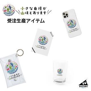 小山市 キャッチコピー&ロゴマーク アイテム販売スタート!