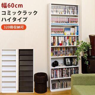 本棚 : 単行本・CD・DVDは勿論いろいろな収納に対応し…