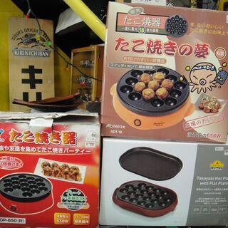電気たこ焼き器各種メーカー・価格いろいろ タコ焼き 調理器具