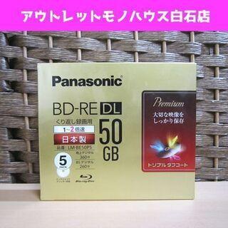 新品 パナソニック 録画用2倍速 ブルーレイ 片面2層 50GB...