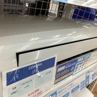 【店頭販売のみ】CORONAの2017年製エアコン『CSH-N2...