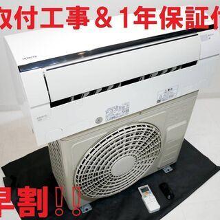 【早割!!】6~9畳用エアコン・1年保証・2015年製・取付工事込み!!【№29】の画像