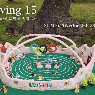 Loving15 ~世界が愛に染まる日に~