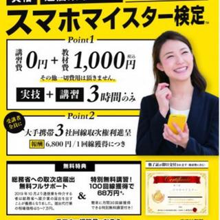 日本初‼︎スマホの資格✨月収68万円可