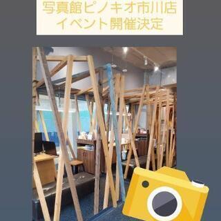 6月22日火曜日写真館ピノキオ市川店×手形アート