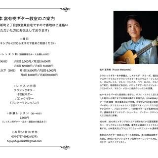 松本富有樹ギター教室