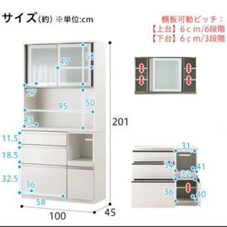 【ネット決済】ニトリ 食器棚 キッチンボード アルミナ