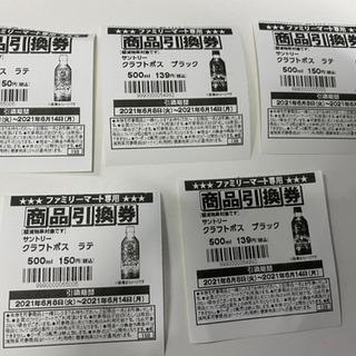 【ネット決済】ファミリーマート 引き換え券